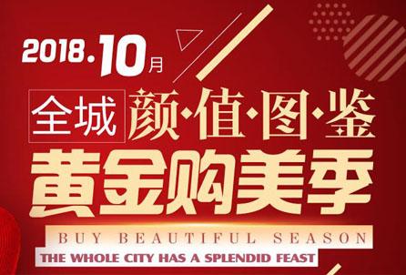 重庆军美10月整形优惠 三大专享套餐