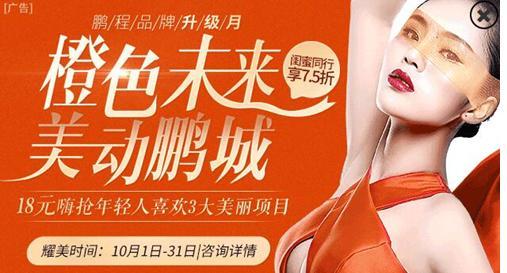 深圳鹏程10月整形优惠  让你无忧变美优惠变美