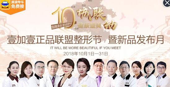 北京壹加壹10月整形优惠 童颜美肤只在金秋十月