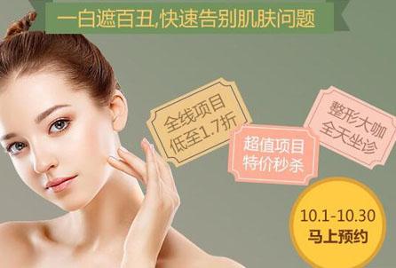 安康永秀首届国际美肤节 完美肌肤