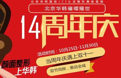 北京华韩14周年庆典优惠 专享变美风暴