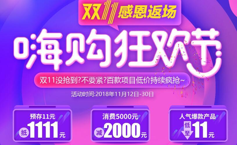 广州广大嗨购狂欢节感恩返场,人气爆款无针水光11元