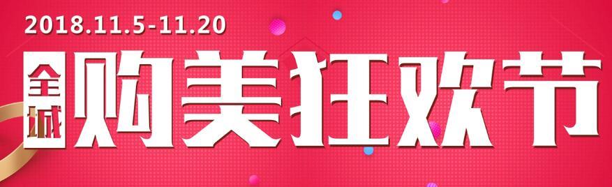 荆州华美双十一购美狂欢节 等你来狂欢