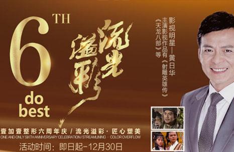 北京壹加壹6周年庆,升颜值做女神