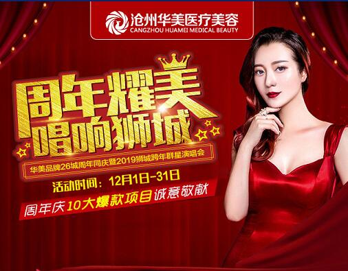 沧州华美12月周年耀美・唱响狮城,680元女神礼包