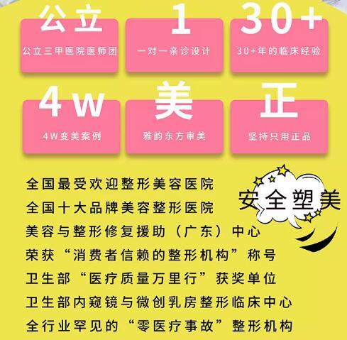 广州军美2018年终感恩盛典,娜绮丽假体隆胸58000元