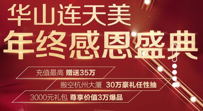 杭州华山连天美2018年终感恩盛典 倾情回馈