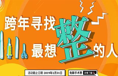 北京医科跨年寻找最想整的人,整形案例招募中