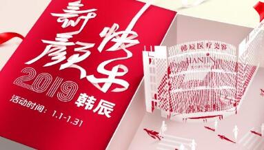 南京韩辰盛典狂欢活动 新颜快乐