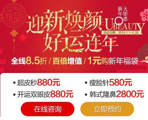 广州华美新年大钜惠 全线8.5折