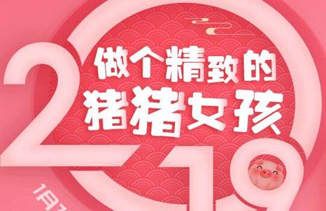 上海伊莱美2019 做一个精致的猪猪女孩