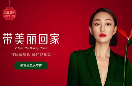 北京艺星2019整形优惠,新年换新颜