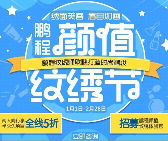深圳鹏程纹绣节两人同行 项目可享5折