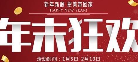 郴州唯美年末狂欢优惠,新年就要新面貌
