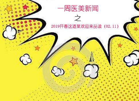 一周医美新闻之2019开春这道菜欢迎来品读(02.11)