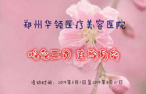 郑州华领整形桃花三月 美丽有约