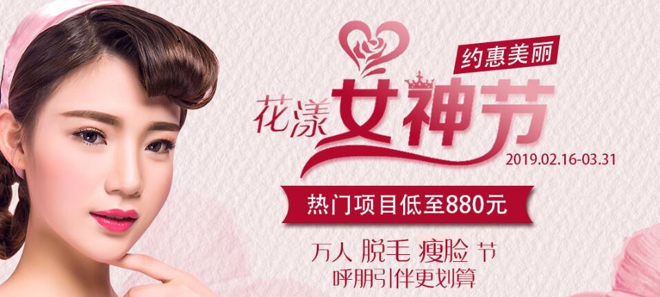南昌佳美整形花漾女神与你约惠美丽 热门项目低至888元