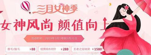 北京京通医院3月整形活动,为你送出整形优惠大礼