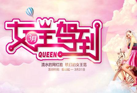 """福州台江""""女王驾到""""活动,让你轻松变美"""