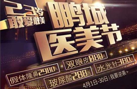深圳鹏程四月医美节 惊喜项目等你来