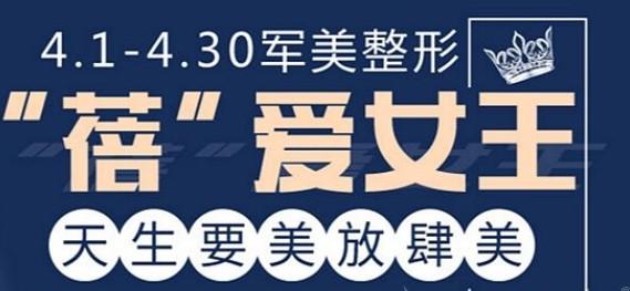 重庆军美医疗整形美容医院4月优惠全身吸脂10000元蓓�丰胸0元