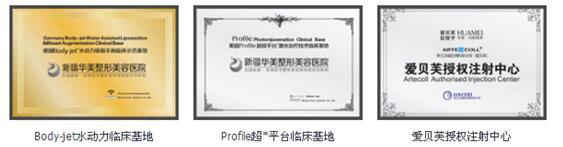 【整形品牌】一直追求亚洲品牌的新疆华美整形