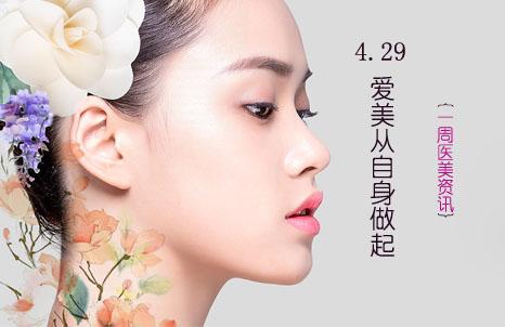 【一周医美资讯】4.29,爱美从自身做起