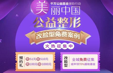 广州广大整形公益整形・改脸型免费案例征集活动
