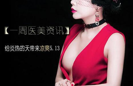 【一周医美资讯】给炎热的天带来凉爽5.13