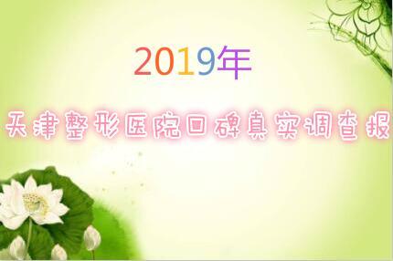2019年天津整形医院口碑真实调查报告