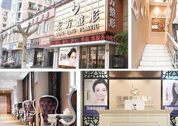 2019年新新杭州整形医院口碑调查报告