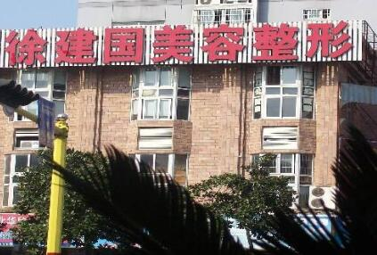 2019年宁波整形医院口碑情况调查报告