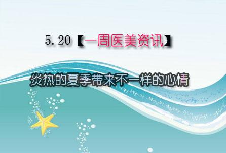 5.20【一周医美资讯】炎热的夏季带来不一样的心情