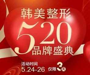海南韩美520品牌盛典,集赞特享项目限选3款