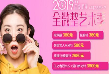 2019因爱而美,珠海华美5月全微整艺术节