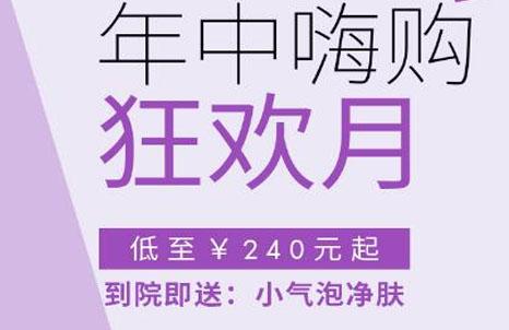 广州军美整形医院6月优惠大放送脱毛只需1元