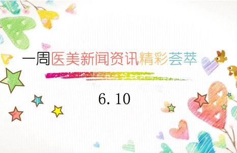 6.10一周医美新闻资讯精彩荟萃