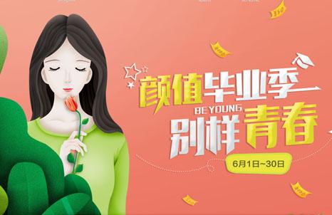 遵义韩美6月毕业季优惠,只为更美的你