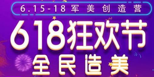 重庆军美618全民造美优惠活动来了