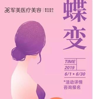 广州军美整形医院年中6月优惠年中狂欢节
