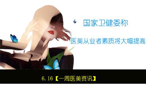 6.16【一周医美资讯】国家卫健委称,医美从业者素质将大幅提高
