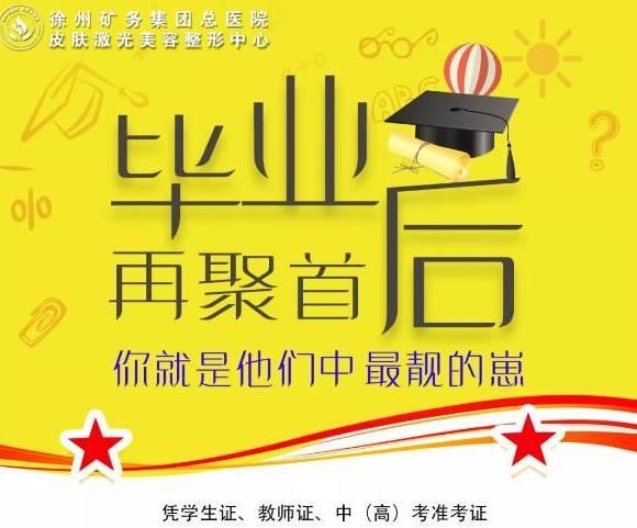 徐州矿务暑期整形优惠,学生教师全场6折