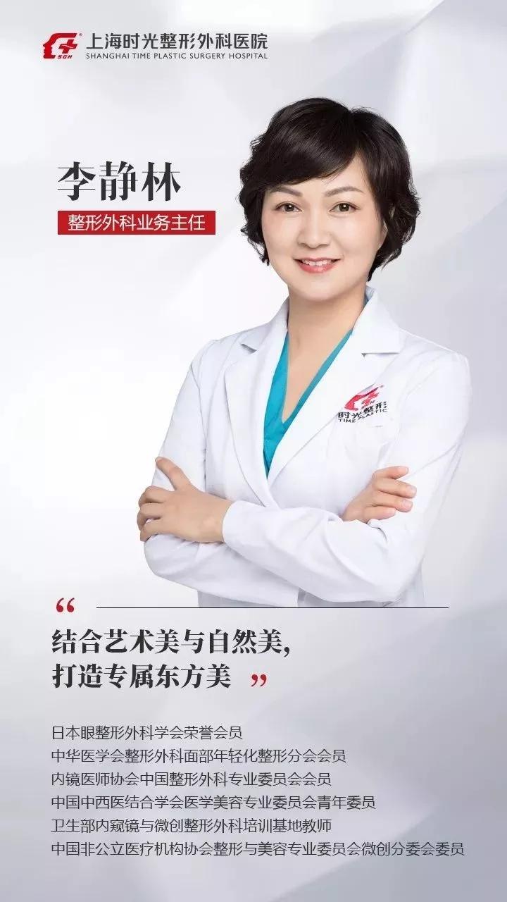 上海时光整形五官形体精雕专家――李静林主任