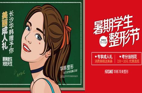 长沙华韩华美整形7月份学生暑期整形节