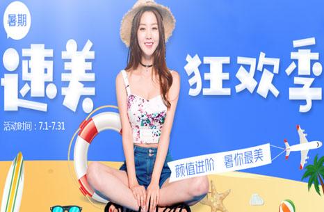 郑州芳艺整形美容暑期速美狂欢季 颜值进阶属你美