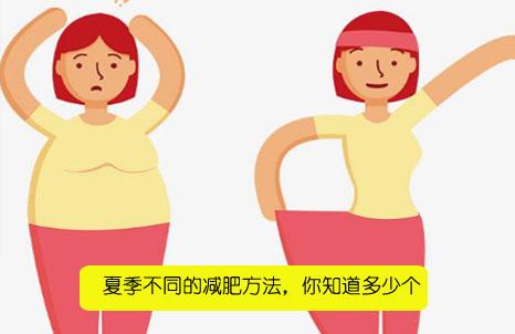 夏季不同的减肥方法,你知道多少个