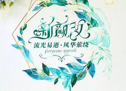 济南韩氏整形7月特惠 项目十选三仅188元