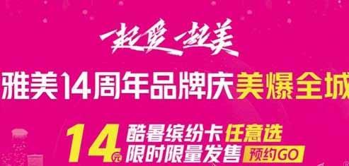长沙雅美14周年品牌庆优惠美爆全城 14元脱毛999元割双眼皮