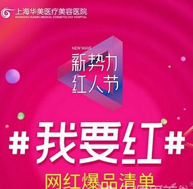 上海华美7月有嗨体活动,快速瘦脸需要3980元
