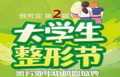 石家庄雅芳亚8月份第二届大学生整形节优惠活动